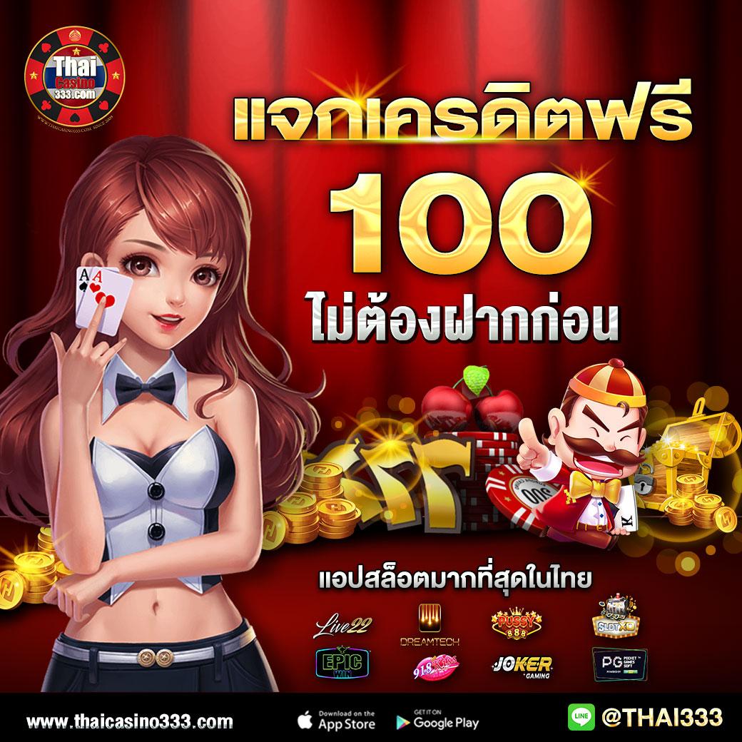 เครดิตฟรี thaicasino333