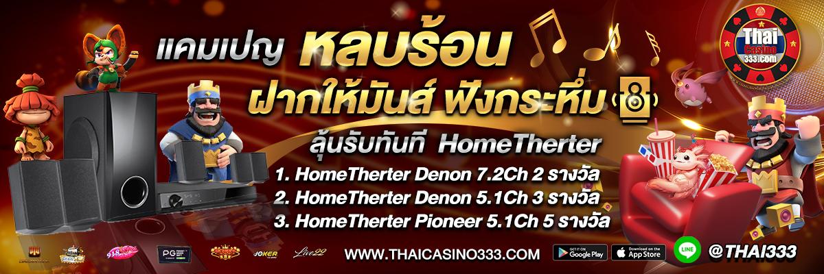 23-3-64-แคมเปญ Thai333 - 1200x400