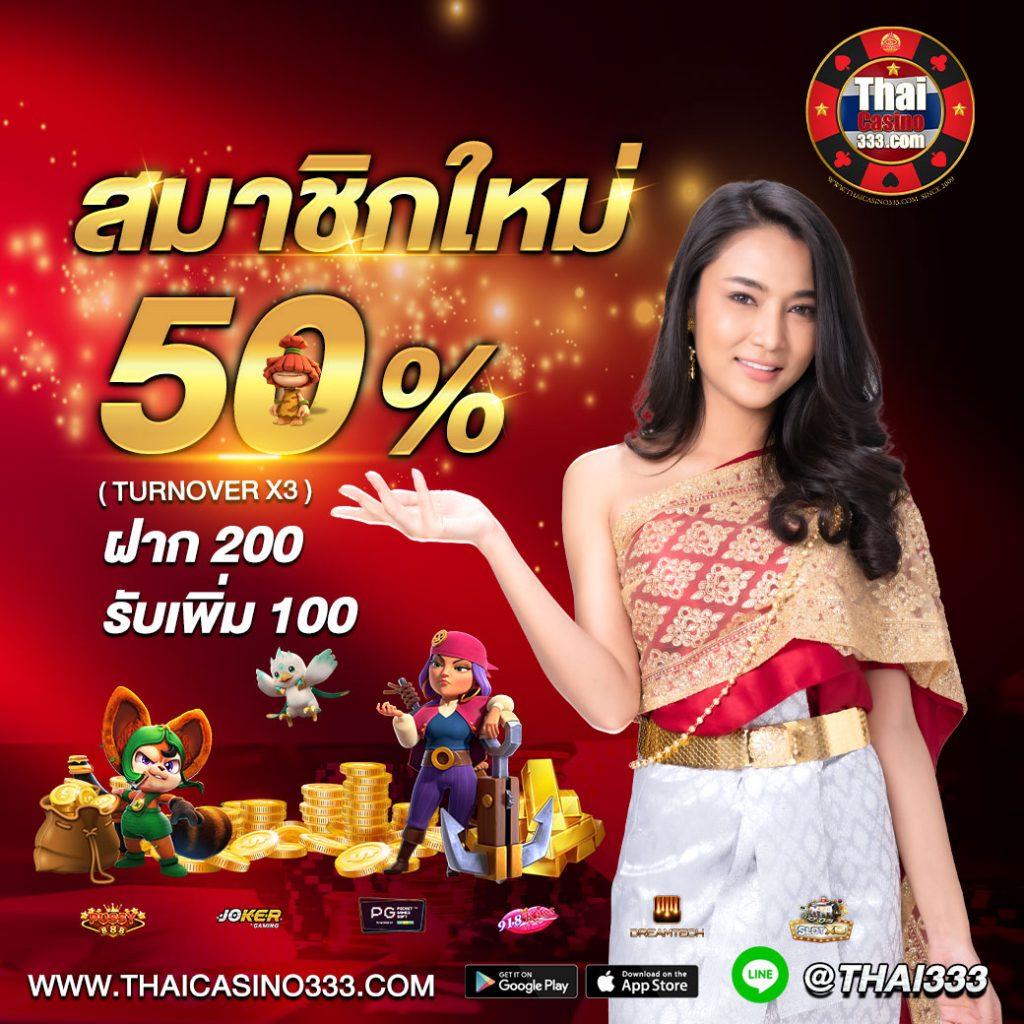 Thaicasino333
