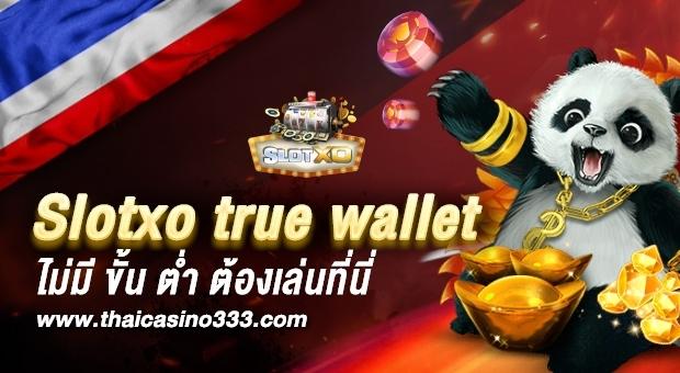 slotxo true wallet ไม่มี ขั้น ต่ำ