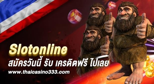 slotonline สมัครวันนี้ รับ เครดิตฟรี