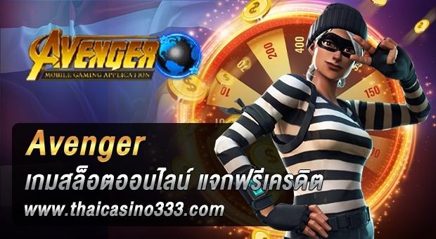 Avenger เกมสล็อตออนไลน์