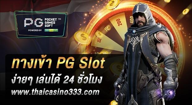 ทางเข้า PG Slot